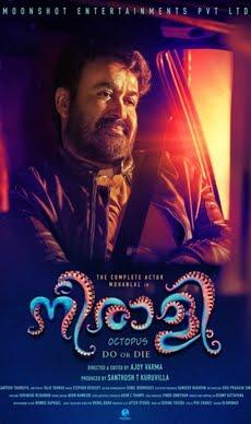 Neerali (2018) Malayalam DVDScr x264 700MB