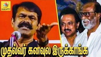 Seeman Bold Speech | MK Stalin & Rajinikanth