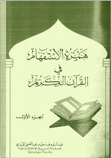 همزة الاستفهام في القرآن الكريم - عبد الرؤوف سعيد عبد الغني اللبدي pdf