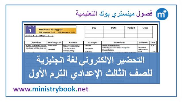 التحضير الالكتروني لمنهج اللغة الانجليزية للصف الثالث الإعدادي الترم الاول 2018-2019-2020
