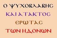 ΕΡΩΤΑΣ ΗΔΟΝΩΝ