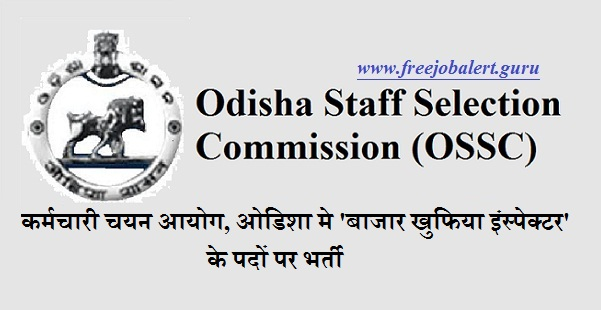 Odisha Staff Selection Commission, OSSC, SSC, SSC Recruitment, Odisha, Graduation, Latest Jobs, ossc logo