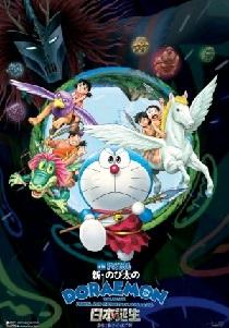 Sinopsis Film DORAEMON THE MOVIE: NOBITA AND THE BIRTH OF JAPAN (2017)