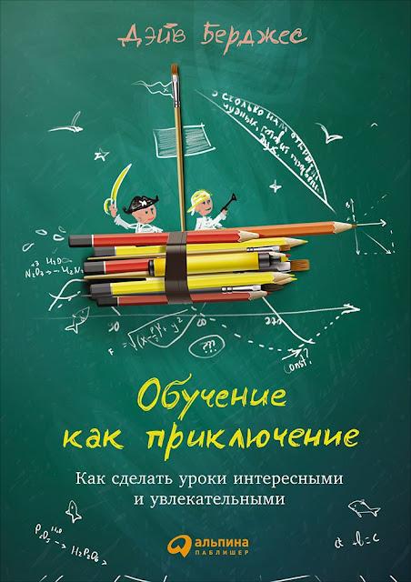 Обучение русскому как приключение