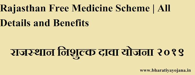 Rajasthan Free Medicine Scheme, rajasthan muft dawa yojana,rajasthan nishulk yojana,sarkari yojana,government schemes