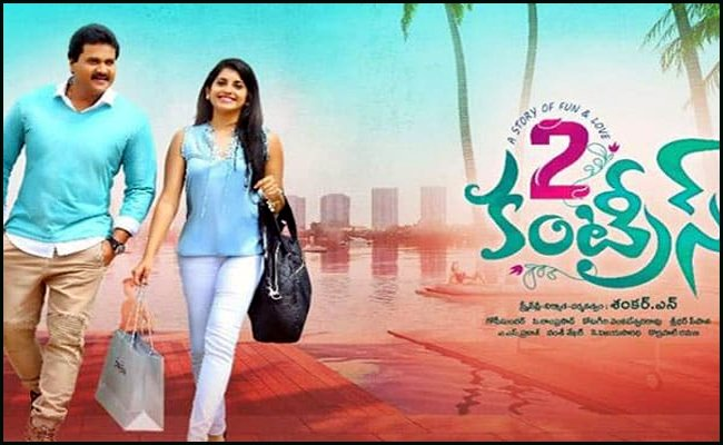 2 countries movie review - Globel Media News - News,Latest