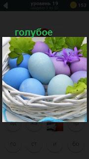 в корзинке лежат голубые яйца с листьями 19 уровень