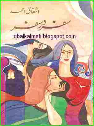 Safar Dar Safar Ashafaq