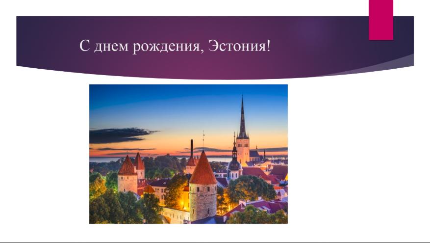 Новым годом, день независимости эстонии открытки