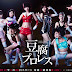 [DRAMA] Tofu Pro Wrestling [豆腐プロレス]