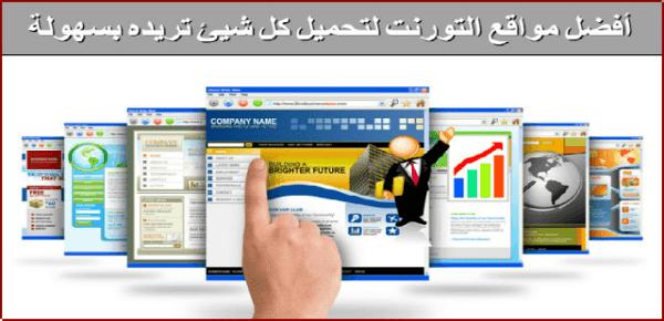 أفضل 20 موقع التورنت العربي والاجنبي لتحميل العاب وافلام وبرامج ببرنامج تورنت عربي