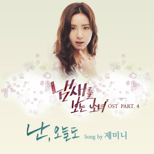 [Single] Gemini – The Girl Who Can See Smells OST Part 4