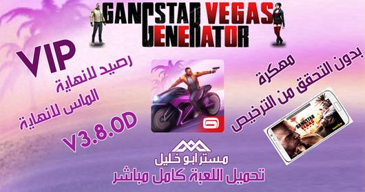 تحميل  Gangstar Vegas 4 مهكرة مال و الماس لا نهاية vip مفعلة احدث نسخة