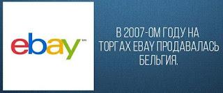 ebay и Бельгия