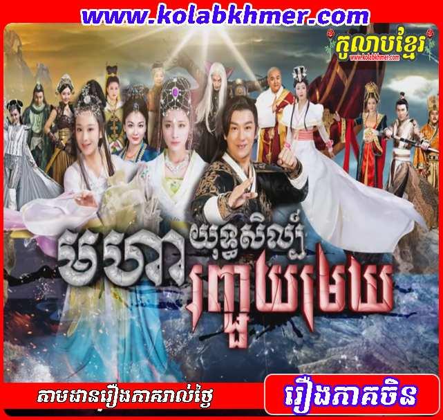 Moha Yuthisil Romchouy Mek