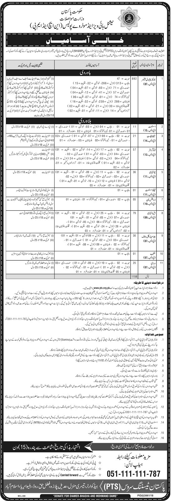 national highways and motorway police,jobs in national highways and motorway police,motorway police jobs,national highway and motorway police jobs 2018,motorway police,motorway police jobs 2019,pakistan motorway police,national highways motorway police,national highways,national highway and motorway police jobs,jobs in pakistan,paperpk motorway police jobs,motorway police jobs 2018 pts jobs,jobs,pts jobs 2018,nts jobs,jobs in pakistan,wapda jobs 2018,wapda jobs,wapda jobs nts,railway jobs,wapda jobs 2018 application form,govt jobs,private jobs,railway jobs 2018,wapda jobs 2018 in lahore,pts,pts railway jobs,jobs info,pts wapda jobs 2018,pts jobs railway 2018,pts railway jobs 2018,jobs in wapda,pakistan railway jobs 2018,wapda jobs 2018 punjab,ots jobs,wapda.gov.pk jobs 2018