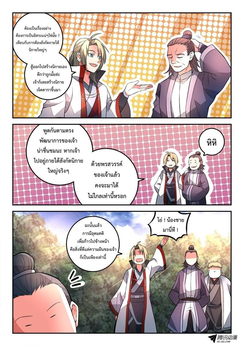 อ่านการ์ตูน Spirit Blade Mountain 122 ภาพที่ 7