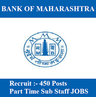 Bank of Maharashtra, Maharashtra, Bank, Sub Staff, 10th, freejobalert, Sarkari Naukri, Latest Jobs, bank of maharashtra logo