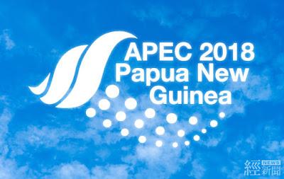 APEC礦業部長會議 龔明鑫率團出席