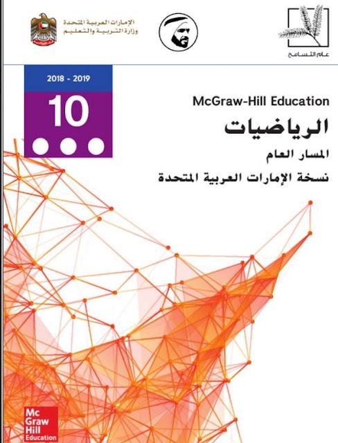 كتاب الطالب في الرياضيات للصف العاشر