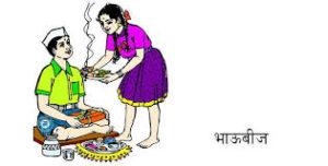 भाऊबीज - श्रेष्ठ संस्कृती व संस्कार