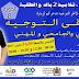 هام للتلاميذ والطلبة ببرشيد ،، ملتقى التوجيه يومي الخميس و الجمعة 30 و 31 مارس