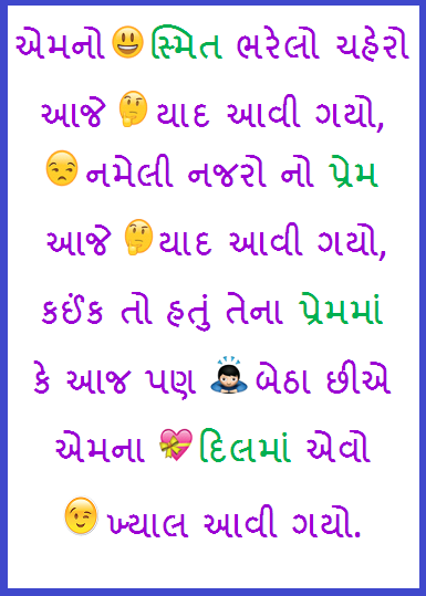 Nameli Najaro No Prem Aaje Yaad Aavi Gayo Gujarati Sms Shayari