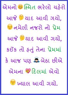 love shayari to shayari emano smit bharelo chahero
