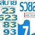 เลขเด็ดผลงานดี!! หวยรวยสบาย 3 ตัว 2 ตัว บ-ล (งวดที่แล้วเข้าทั้ง บ-ล) งวด 16/7/61