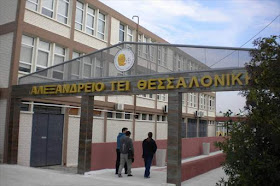 Κλειστό και το ΤΕΙ Σίνδου στην Θεσσαλονίκη.