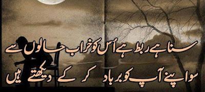 Romantic poetry,Urdu Love Poetry,Romantic Poetry
