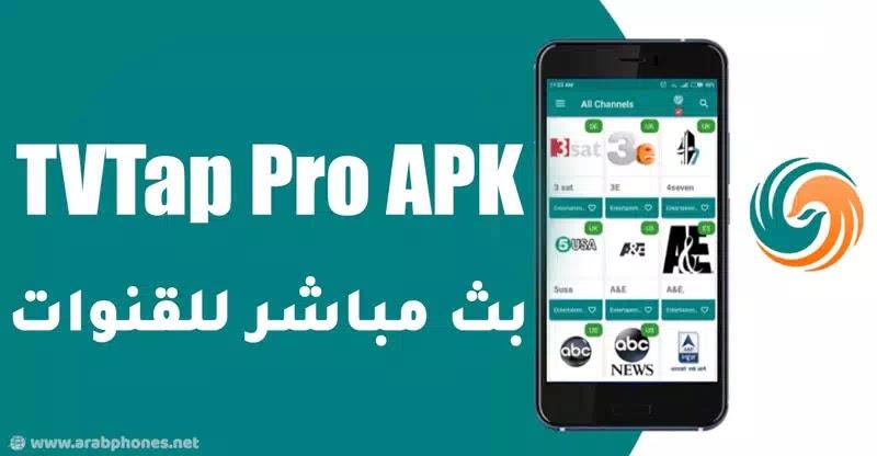 تحميل تطبيق TVTAPP pro