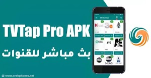 تحميل تطبيق TVTAP pro للبث المباشر للقنوات