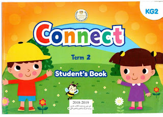 كتاب اللغة الانجليزية للمستوي الثاني رياض أطفال 2019 المنهج المطور