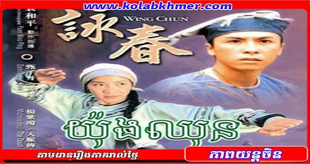 យ៉ុងឈុន - Yung Chhun - Kom Kom - Chinese Movie Speak Khmer