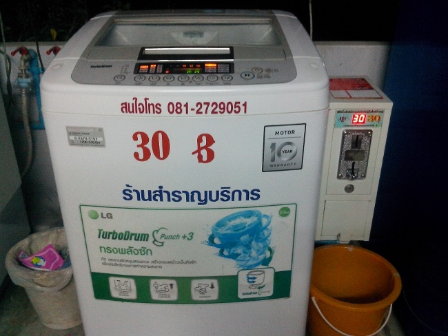 Уличная стиральная машинка Таиланд