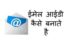 ईमेल id बनानी है मोबाइल में ईमेल id कैसे बनाएं what is email