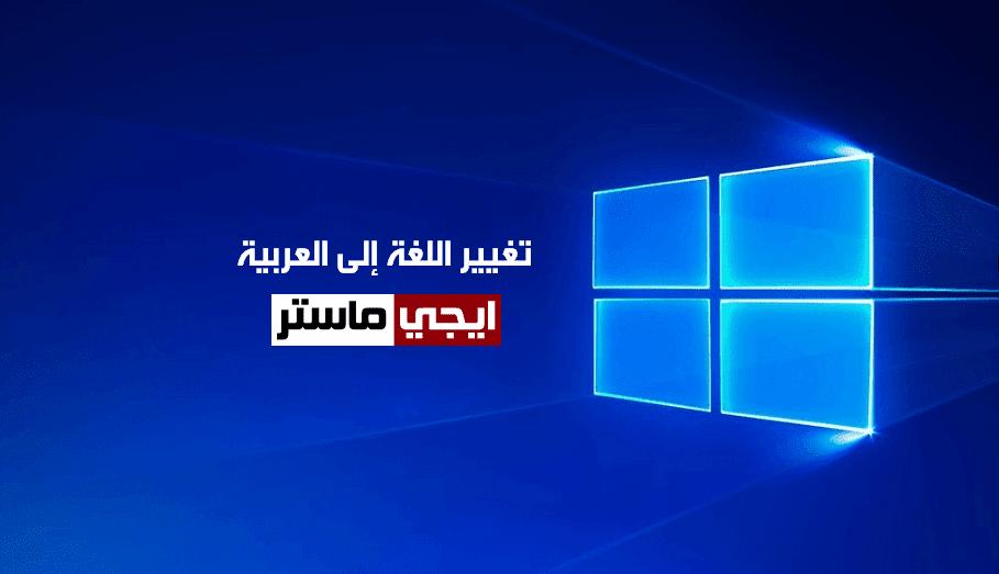 تغيير لغة ويندوز 10 الى اللغة العربية