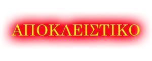 ΑΠΟΚΛΕΙΣΤΙΚΗ ΣΥΝΕΝΤΕΥΞΗ:ΤΑΣΟΣ ΚΟΥΤΣΙΩΛΗΣ! ΕΝΑ ΑΠΟ ΤΑ ΚΑΛΥΤΕΡΑ ΒΙΟΛΙΑ ΤΗΣ ΧΩΡΑΣ Ο ΚΑΡΔΙΤΣΙΩΤΗΣ ΒΙΟΛΟΝΙΣΤΑΣ!(PHOTOS-VIDEO)