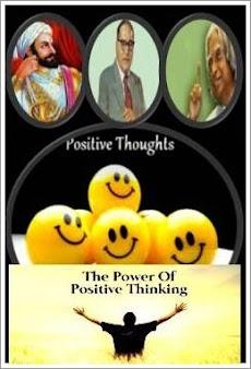 सकारात्मक विचारांचे सामर्थ्य