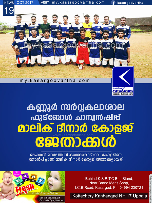 Kerala, News, Sports, Kannur University Football Championship; Malik Deenar college champions