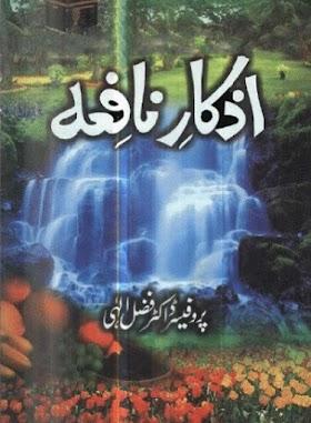 Azkar e Nafia By Professor Fazal Ilahi PDF Free Download