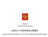 О том как избежать штрафа за несвоевременную уплату НДФЛ высказался Конституционный Суд РФ в Постановлении от 06.02.2018 № 6-П