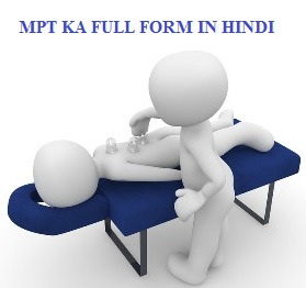 mpt ka full form, mpt full form in hindi