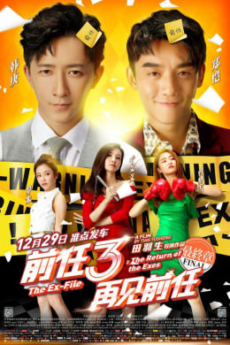 Tình Vương Vấn - The Ex-File 3: The Return of The Exes (2017)