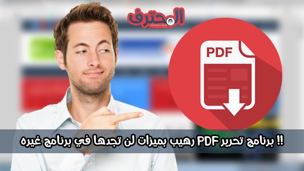برنامج تحرير PDF رهيب بميزات لن تجدها في برانمج غيره !!