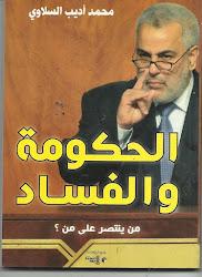 الحكومة والفساد، من ينتصر على من ؟محمد أديب السلاوي