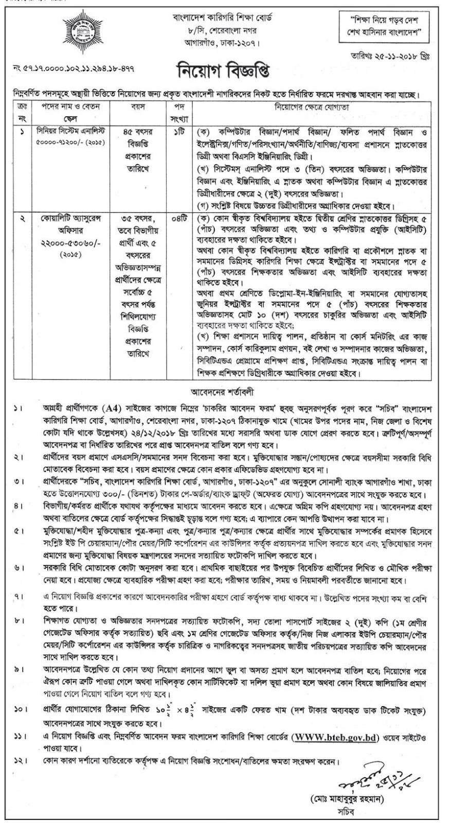 BTEB Job notice