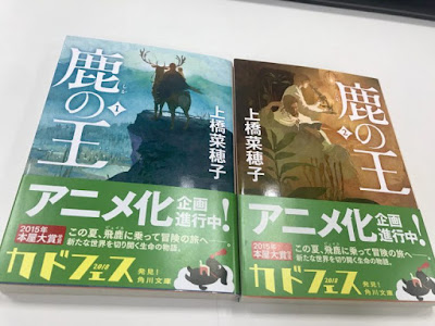 """""""Shika no Ou"""" de Nahoko Uehashi."""