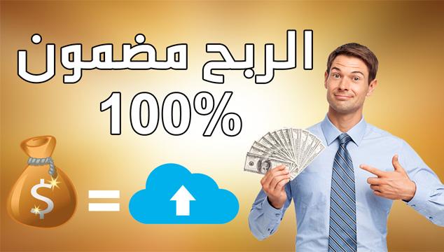 موقع عربي جديد لربح المال عن طريق رفع الملفات و CPM مرتفع للدول العربية